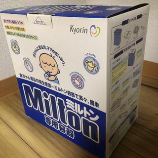 ミルトン専用容器 哺乳瓶消毒用