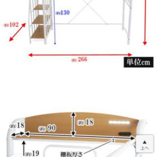 ロフトベッド 白⭐︎階段・宮付き・LED照明コンセント付き
