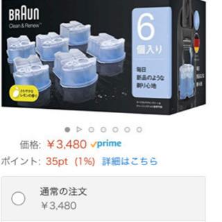 ブラウンシリーズ7+洗浄液4個セット