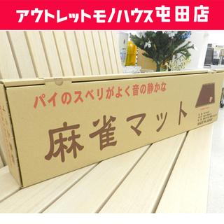新品 麻雀マット MJ-MAT 69×69cm 娯楽 日本製☆ ...