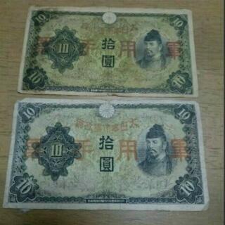 軍用手票  拾圓 2枚    旧紙幣