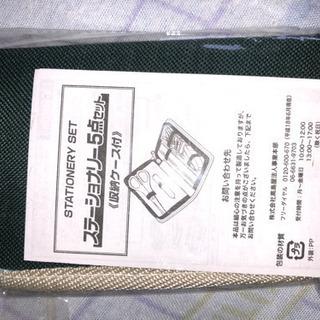 ステーショナリー4点セット収納ケース付 未使用品