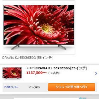 未開封 55型液晶テレビ KJ-55X8550G