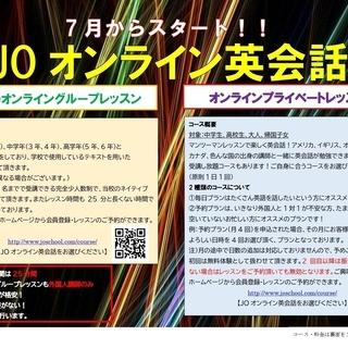 愛知県刈谷市東刈谷町 JO外語学院 オンライン英会話