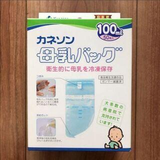 【新品未開封】カネソン 母乳バッグ 100ml×50枚