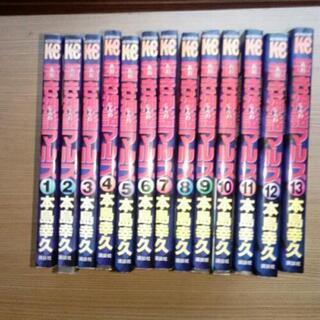 蒼き神話マルス (全13巻)