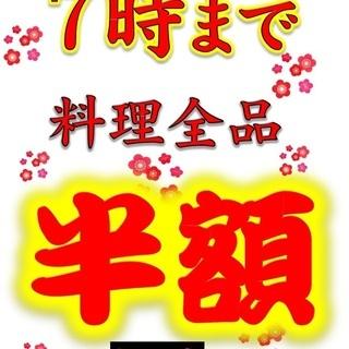 平日無制限飲み放題 お料理全品半額!