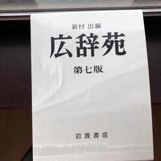 広辞苑 第7版