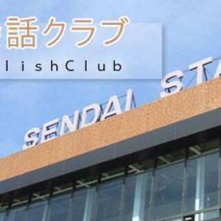 仙台で英会話勉強会 メンバー募集 一回500円 日曜日の午前中に...