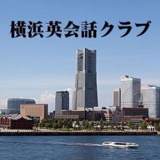 500円で気軽に英会話勉強会♪ 横浜駅周辺で土曜の午前に開催します。の画像
