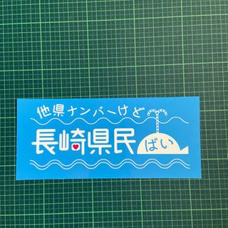 長崎県民ステッカー