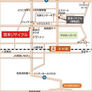 移転OPEN記念😄ジモティー見たで買取10%UP【気高町浜村・宮本リサイクル】 - 地元のお店