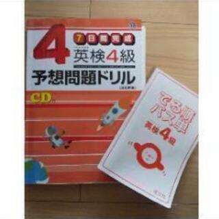 英検4級テキスト