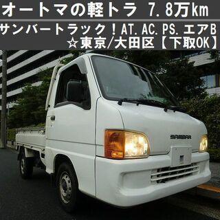 ☆オートマの軽トラ「実走行7.8万km」サンバートラック!AT....