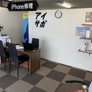 iPhone修理アイサポ郡山店オープンしました!