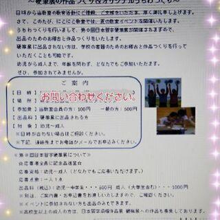 ①夏のお習字教室イベント2020 in 熊本市東区