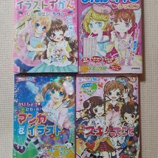 【値下げ】1冊150円