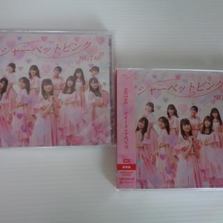 ☆★■NGT48 シャーベットピンク 未開封品 2枚あり 無料