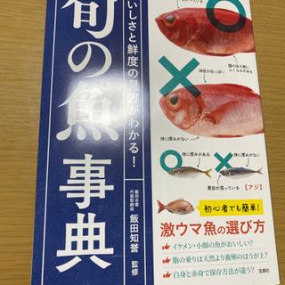 旬の魚事典