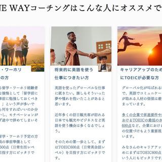 【6ヶ月TOEIC600点取得コース】英語コーチング ONE WAY 第4期メンバー募集中! - 京都市