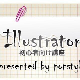 Adobe illustrator講座(12/6)~5時間でイラ...