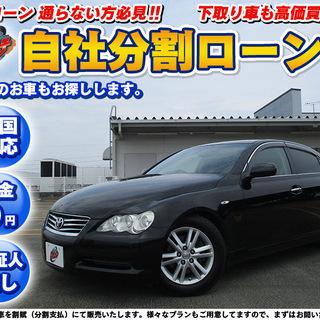【自社ローン】★頭金無し★保証人無し★全国対応★マークX 250...