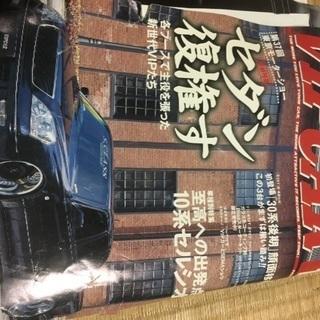 VIPカー2004.1