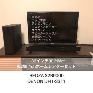 商談中【2009年製】REGZA32R9000 & DEN…