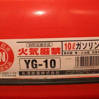 ガソリン携行缶 YAZAWA(矢澤産業) 10L 横型タイプYG...