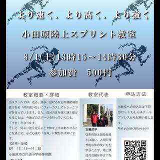 小田原陸上・スプリント教室開催のお知らせ(参加者募集)の画像