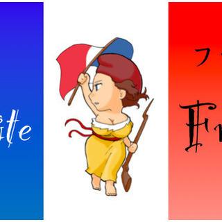 ★プライベートフランス語レッスン プチ・フランス★