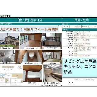 家賃6万円、戸建て、ペット可能、ひたちなか市、敷金礼金無料、4DK