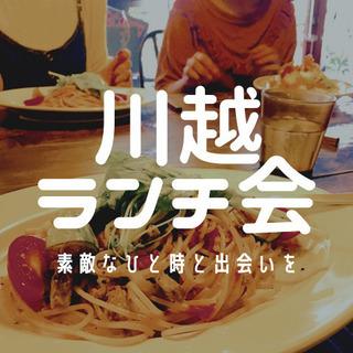 7月30日(木)【大好評!】川越おしゃれカフェランチ交流会~名刺...