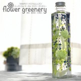 ハーバリウム作成1000円😍好きなお花を選べます🌹