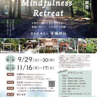 神社で瞑想会&瞑想ヨガリトリート