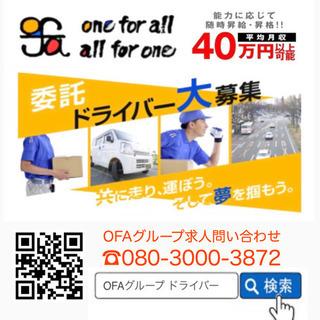 ドライバー募集‼️ 《業務委託》 軽貨物 OFAグループ