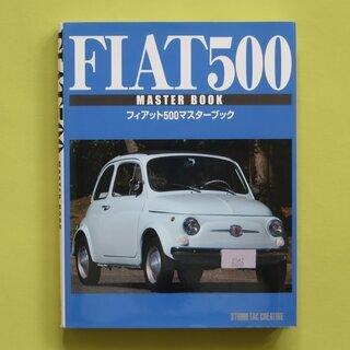 FIAT 500 マスターブック