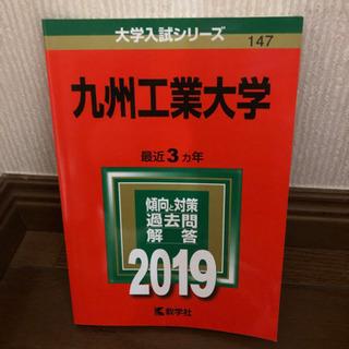 九州工業大学 赤本 2019の画像