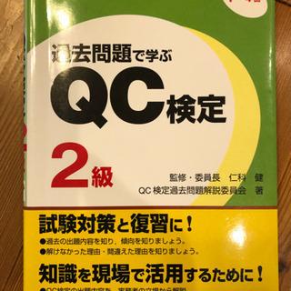 過去問題で学ぶQC検定2級:品質管理検定試験対策1〜4回