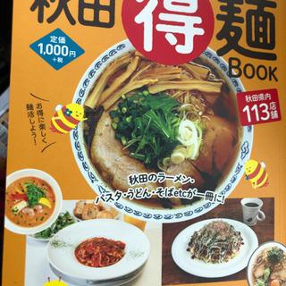 秋田🉐麺BOOK取引中