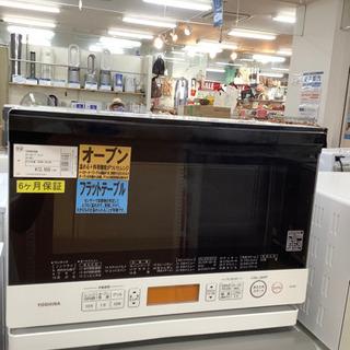 【取りに来れる方限定】TOSHIBAのスチームオーブンレンジ売ります!