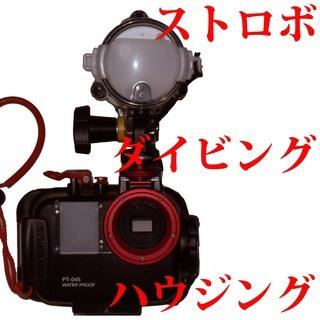 【ネット決済・配送可】ダイビング用 水中ストロボ カメラハウジン...