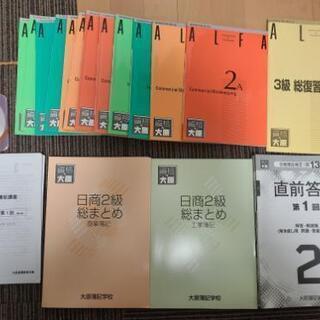 簿記2級 大原通信講座一式 テキスト/練習問題集/直前答練/CD