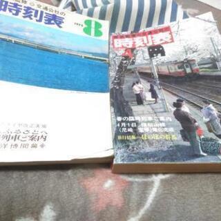 交通公社時刻表昭和50年8月号と昭和56年4月号2冊セット