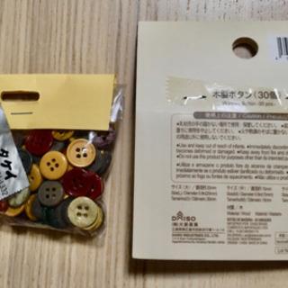 【未開封】ボタン 2パック