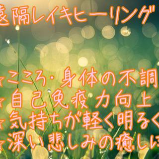 【期間限定】レイキヒーリング遠隔30分¥3,000