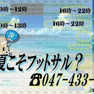 8月突入!アツい夏はフットサル?(*^-^*)♪ゼットフットサル...