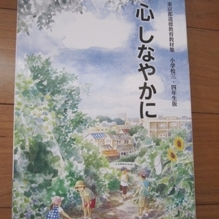 未使用■東京都道徳教育教材集『心しなやかに 』■ 小学3年4年■...