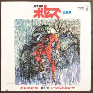 装甲騎兵ボトムズ 主題歌 EP レコード
