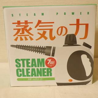 スチームクリーナー/蒸気の力